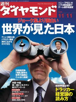 週刊ダイヤモンド 06年11月11日号-電子書籍
