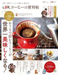 晋遊舎ムック 便利帖シリーズ080 LDK コーヒーの便利帖