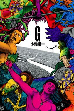 G-電子書籍