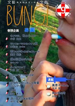 文藝MAGAZINE文戯9 2020 Winter-電子書籍