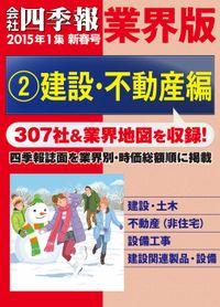 会社四季報 業界版【2】建設・不動産編 (15年新春号)
