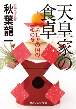 天皇家の食卓 ふしぎの国の和の食-電子書籍