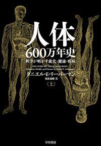 人体六〇〇万年史 上──科学が明かす進化・健康・疾病