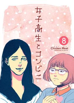 女子高生とコンビニ 8話-電子書籍