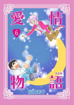 愛情物語【完全版】(6)-電子書籍