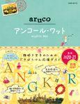 地球の歩き方aruco(ダイヤモンド社)