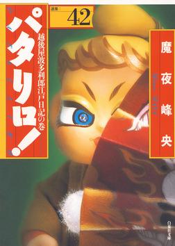 パタリロ! 42巻-電子書籍