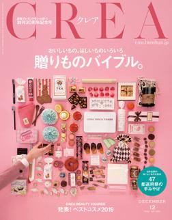 CREA 2019年12月号-電子書籍