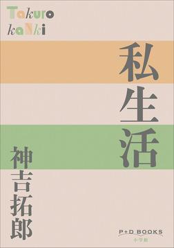P+D BOOKS 私生活-電子書籍