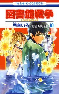 図書館戦争 LOVE&WAR 10巻