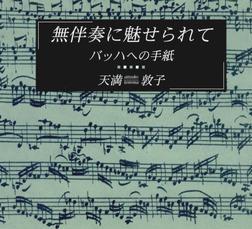 無伴奏に魅せられて-電子書籍