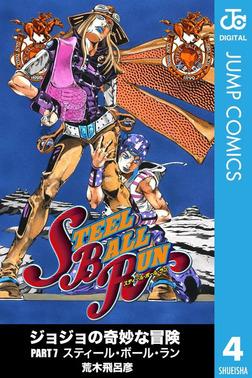 ジョジョの奇妙な冒険 第7部 モノクロ版 4-電子書籍