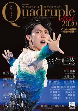 フィギュアスケート男子ファンブック Quadruple Axel 2020シーズン総集編 希望の銀盤-電子書籍