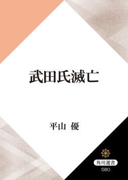 武田氏滅亡-電子書籍
