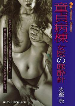 童貞病棟 女医の麻酔針-電子書籍