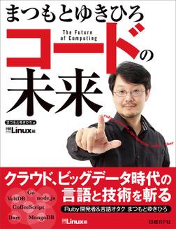 まつもとゆきひろ コードの未来(日経BP Next ICT選書)-電子書籍