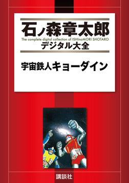 宇宙鉄人キョーダイン-電子書籍