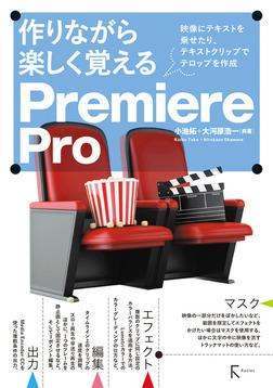 作りながら楽しく覚える Premiere Pro-電子書籍