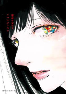 運命の女の子-電子書籍