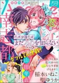 無敵恋愛S*girl Anette恋はハプニング! Vol.59