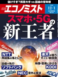 週刊エコノミスト (シュウカンエコノミスト) 2020年12月1日号