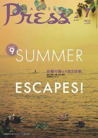 ながさきプレス 2014年7月号