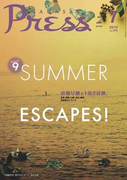ながさきプレス 2014年7月号-電子書籍