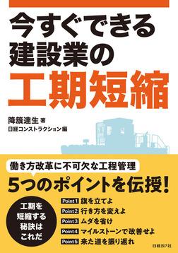 今すぐできる建設業の工期短縮-電子書籍