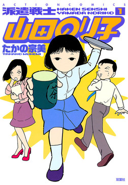 派遣戦士山田のり子 : 1-電子書籍