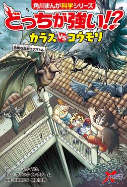 どっちが強い!? カラスvsコウモリ 危険な鳥獣エアバトル-電子書籍