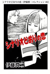 シナリオどおりの恋(伊藤潤二コレクション 46)