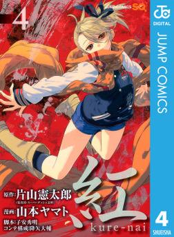 紅 kure-nai 4-電子書籍