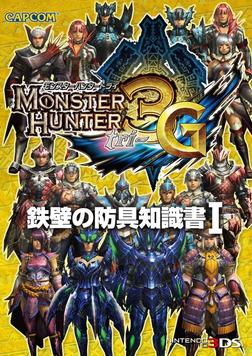 モンスターハンター3(トライ)G 鉄壁の防具知識書I-電子書籍