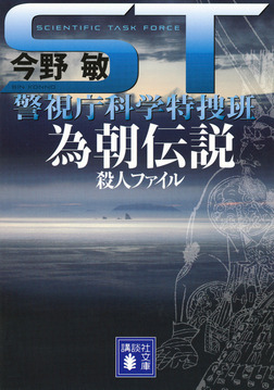 ST 警視庁科学特捜班 為朝伝説殺人ファイル-電子書籍
