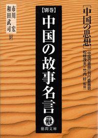 中国の思想別巻 中国の故事名言(改訂版)