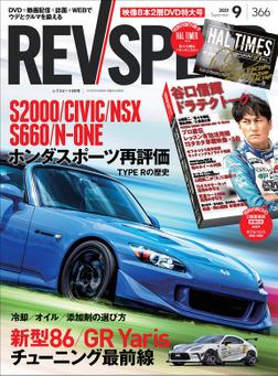 REV SPEED 2021年9月号-電子書籍