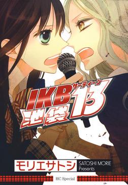 池袋13(IKBサーティーン)-電子書籍
