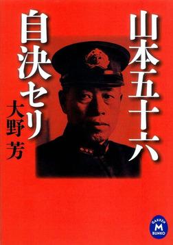 山本五十六 自決セリ-電子書籍