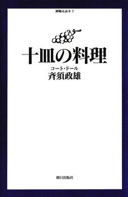 十皿の料理 : コート・ドール-電子書籍