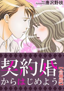 契約婚からはじめよう【合冊版】-電子書籍