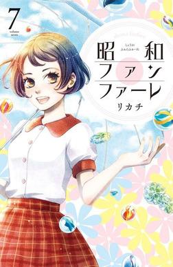 昭和ファンファーレ(7)-電子書籍
