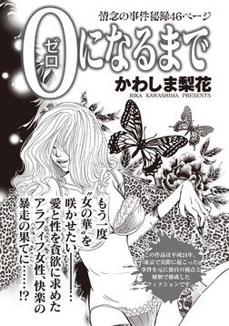 本当にあった主婦の黒い話vol.7~0(ゼロ)になるまで~-電子書籍