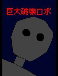 絵本「巨大破壊ロボ」