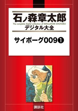 サイボーグ009(1)-電子書籍