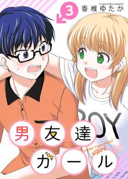 男友達ガール(3)-電子書籍