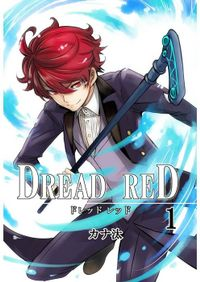 DREAD RED(ROCKコミック)