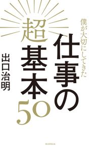 僕が大切にしてきた仕事の超基本50(朝日新聞出版)