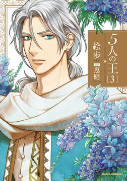 5人の王 3-電子書籍