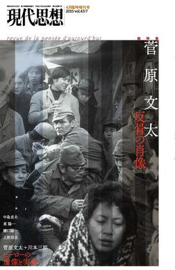 現代思想 2015年4月臨時増刊号 総特集 菅原文太 -反骨の肖像--電子書籍