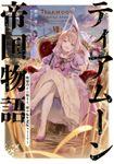 ティアムーン帝国物語7~断頭台から始まる、姫の転生逆転ストーリー~【電子書籍限定書き下ろしSS付き】